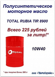 Моторное масло TOTAL